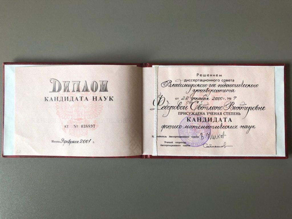 Диплом кандидата физико математических наук Светланы Самохиной
